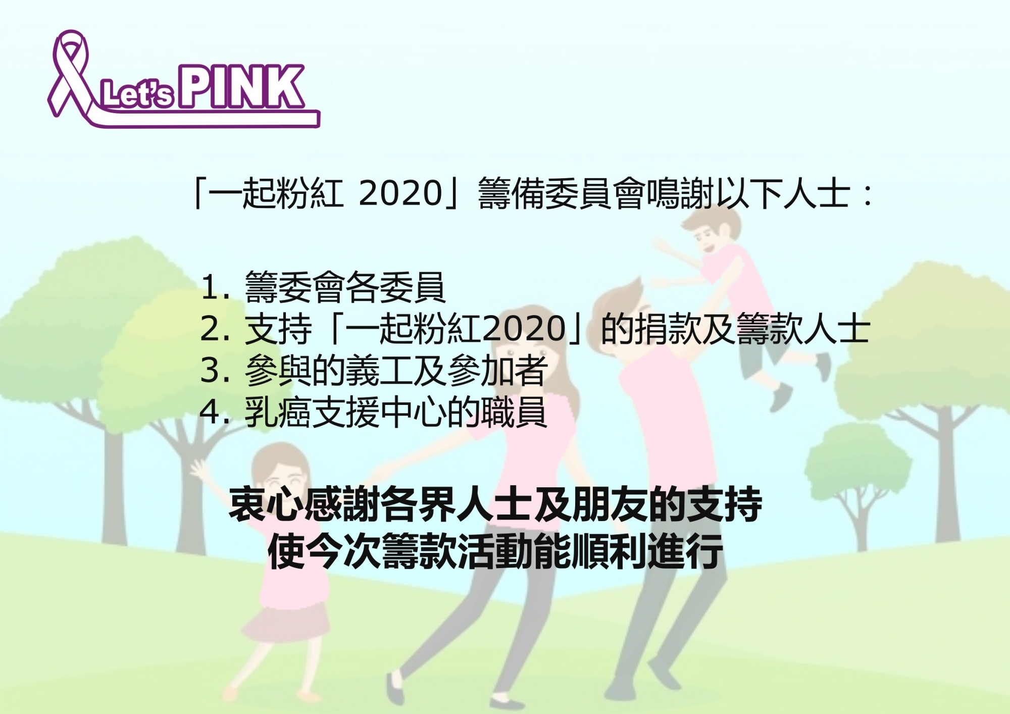 Self Photos / Files - let's pink 2020 acknowlegment words chi_v2